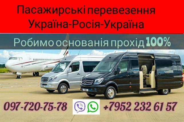 Перевезення Україна-Санкт-Петербург,Москва