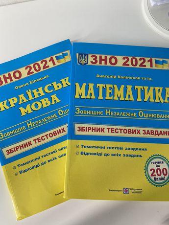 Сборники ЗНО Українська мова 2021, Математика, Англійська мова