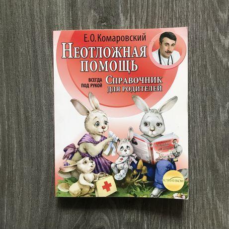 Комаровский Неотложная помощь