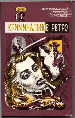 """Книга """"Криминальное ретро"""""""