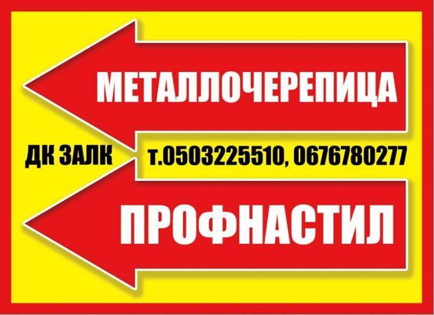 За 1 день Профнастил Металло-черепица Водостоки Лист-Шифер Трубы-Доски