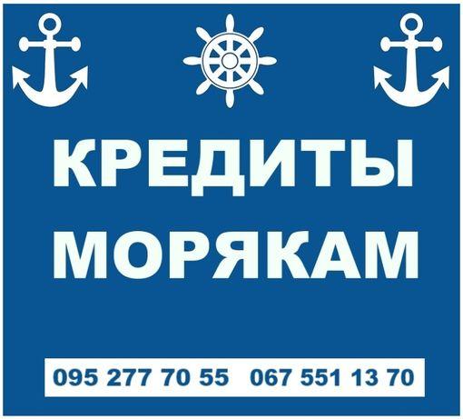 Морякам кредит «На вихід в море», відсотки знижені