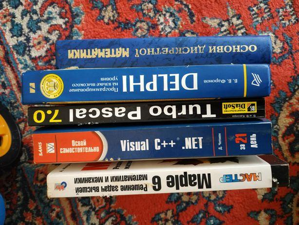 Книги: програмування та математика - Delphi, Maple, дискретна матем.
