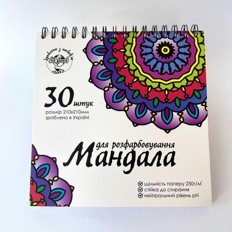 Разрисовка Мандала антистресс 30 штук 250 г/м2 альбом Art Planet