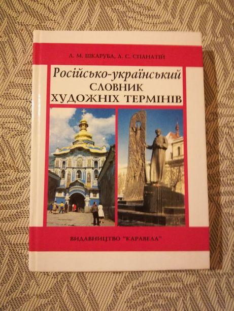 Російсько-український словник, книги, русско-украинский словарь