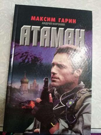 """""""Атаман"""" Максим Гагарин"""