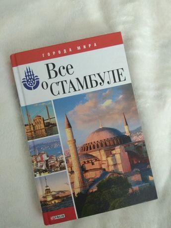 "Книга ""Всё о Стамбуле"""