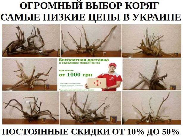 Коряга для аквариума. Самые низкие цены в Украине.
