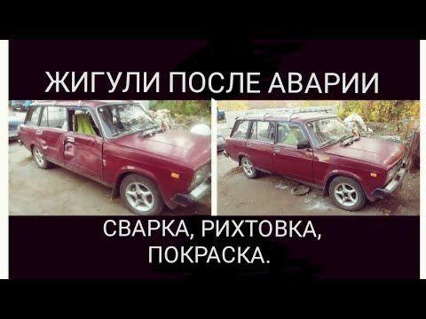 Сварочные работы сварка авто Рихтовка Покраска Днепр - изображение 1