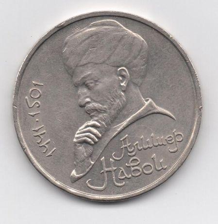 1 рубль 1991 год (50 лет со дня рождения Алишера Навои)