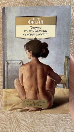 З. Фрейд. Очерки по психологии сексуальности