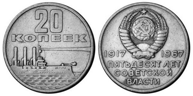 20 копеек 50 лет СССР 1917-1967