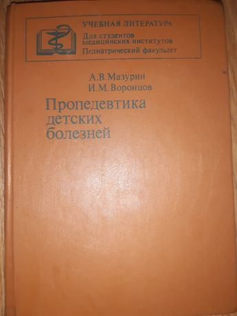 Пропедевтика детских болезней СРСР
