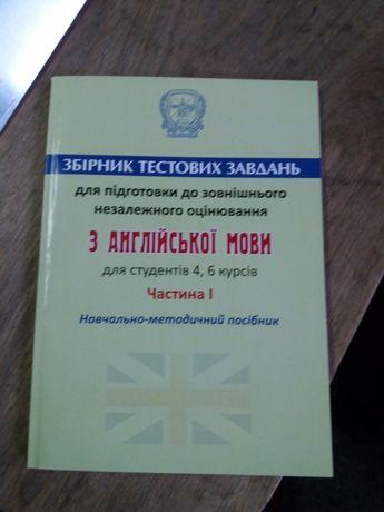 Збірник тестових завдань для підготовки до ЗНО з англійської мови