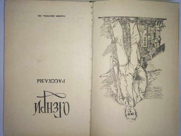 о.генри 1 книга 1983гв