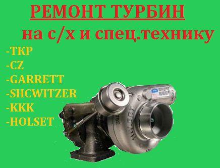 Ремонт турбин с/х,спец.техн,иномарки с гарантией.Обменный фонд турбин