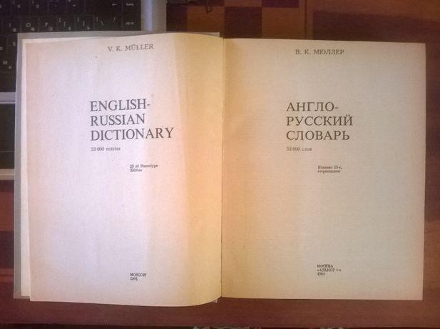 Продам словари большие