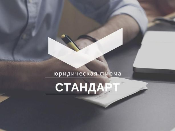 Регистрация ООО, ТОВ в Днепре за 3 дня