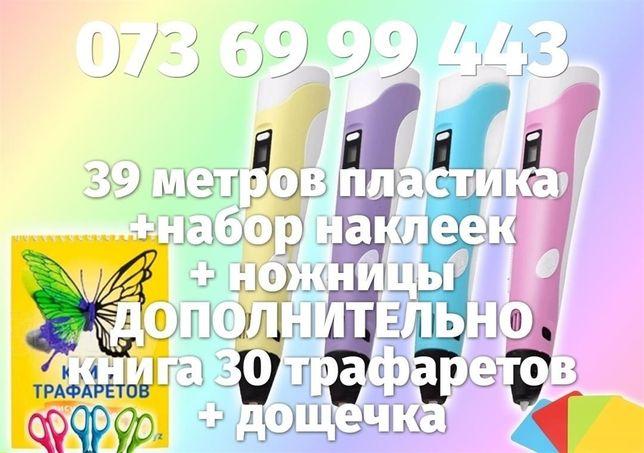 3D ручка 39 МЕТРОВ ПЛАСТИКА Комплект:74fts pen2 ножницы трафареты