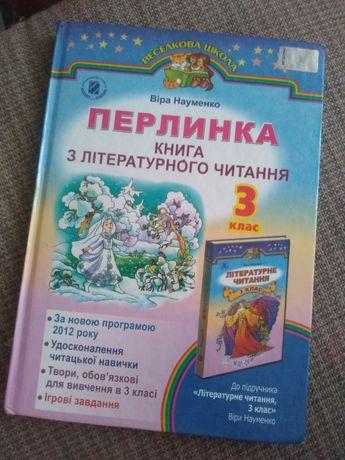 Перлинка, 3 клас, Науменко