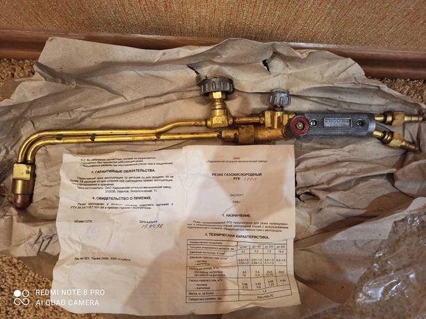 Резак газокислородный РГК 300П