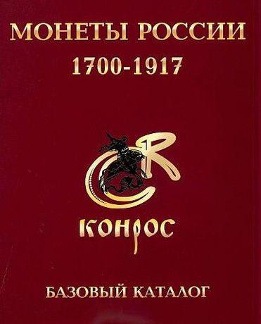 Семенов В. - Монеты России 1700-1917 - на CD