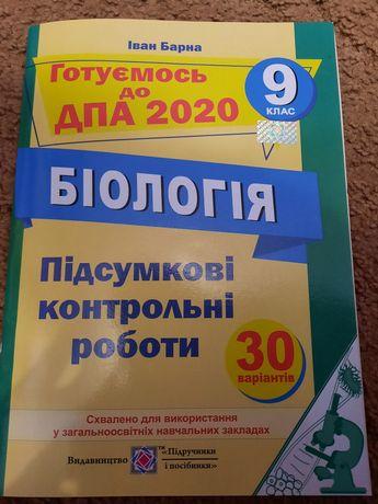ДПА Биология 2020