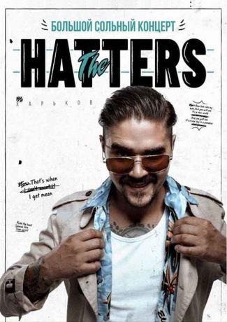 1 Билет на THE HATTERS 24.04.2021 Киев