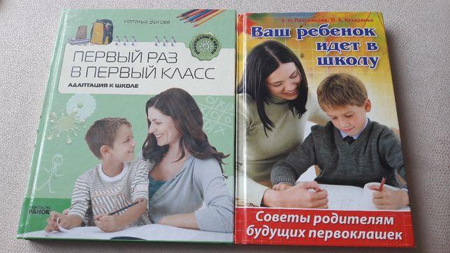Книги для родителей первокласников