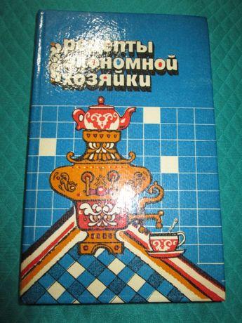 С.Сомова «Рецепты экономной хозяйки», Воронеж, 1991