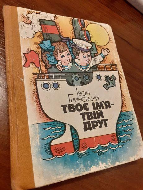 """""""Твоє ім'я- твій друг"""" Іван Глинський"""