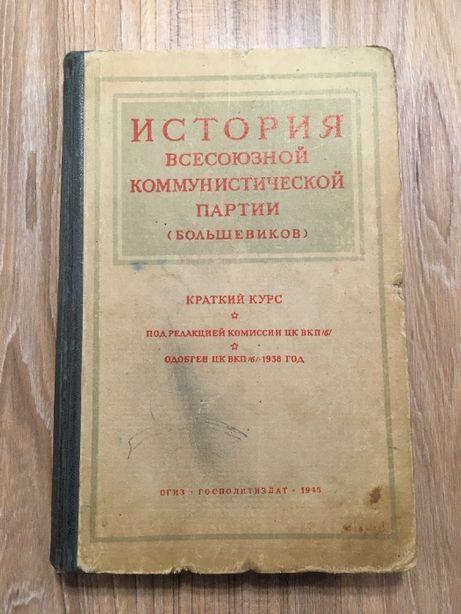 История всесоюзной коммунистической партии (большевиков) 1945