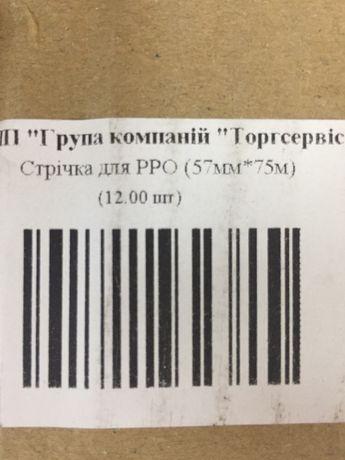 Лента РРО, 57мм/75м.