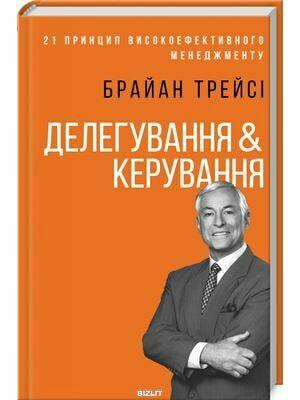 Делегування & керування (Браян Трейсі) Киев - изображение 1