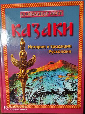 Асов Казаки История и традиция Русколани