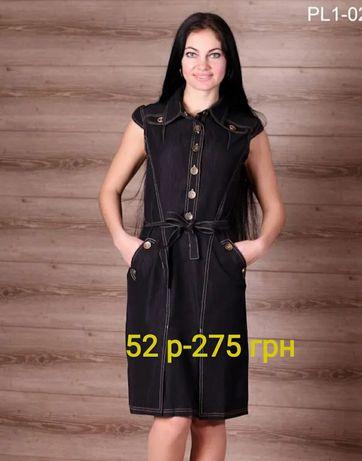 Жіночий сарафан,плаття