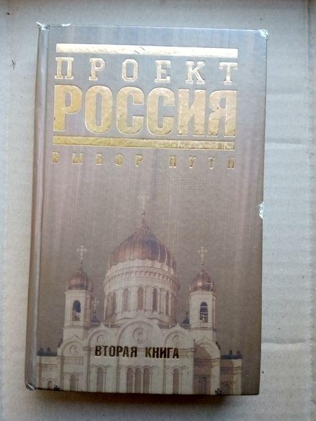 Проект Россия выбор пути
