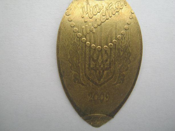 брелок из монеты 25 коп