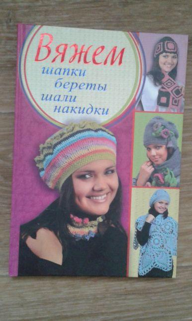 Книга,,Вяжем шапки береты шали накидки,,