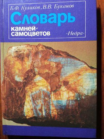 Словарь камней-самоцветов. Б. Ф. Куликов