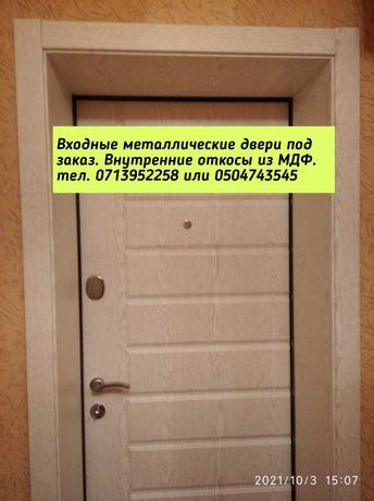 Входные железые ДВЕРИ под заказ. Донецк, Макеевка и область.ОТКОСЫ.