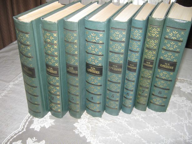 Собрание сочинений М.М.Пришвина. 8 томов