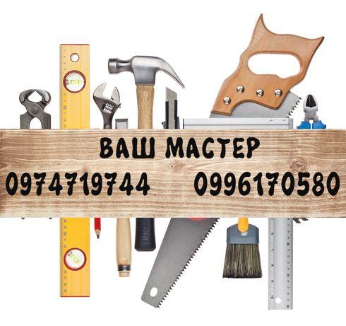Сантехник,электрик,мастер на час ,муж на час ,плотник