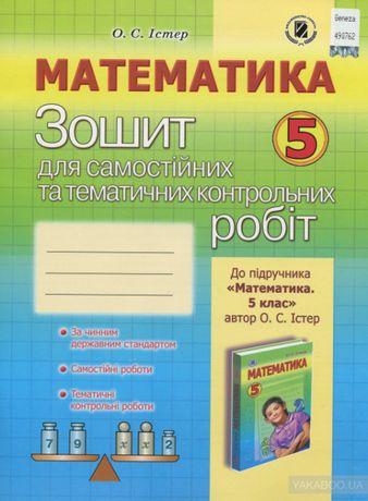 Математика. Зошит для контрольних робіт. 5 клас. Істер