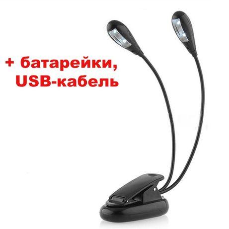 Лампа для чтения книг LED двойной светильник ноутбука USB батарейки