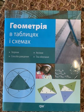 книга з формул по геометрии в таблица и схемах