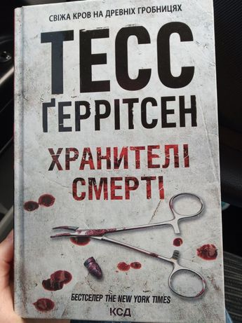 Книга Тесс Геррітсен Хранителі смерті 2021