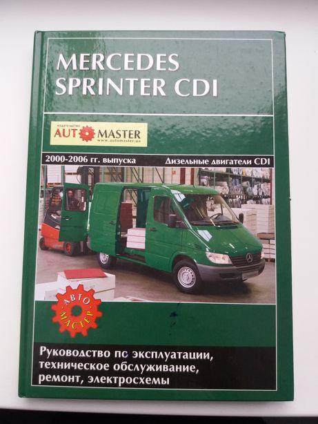 Mercedes Sprinter CDI книга / ремонт / электросхемы / обслуживание