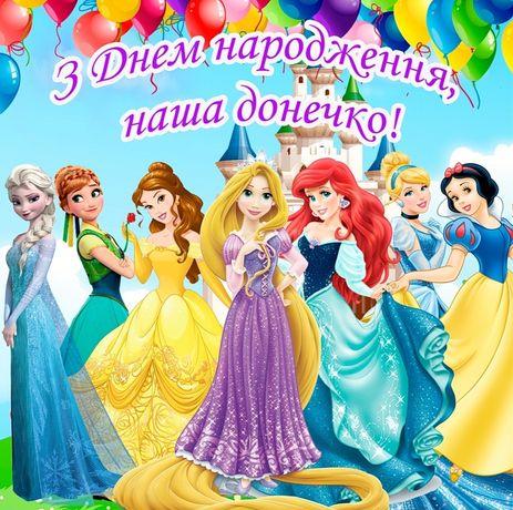 Банер на день народження рождения стенд фотозона декор Disney princess