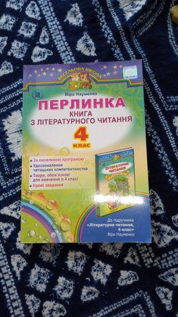Лiтературне читання 4 клас